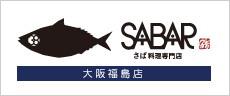 SABAR福島店