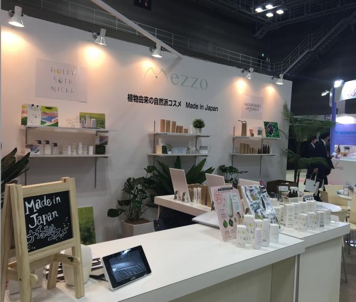 株式会社Mezzo(化粧品部門)から展示会のお知らせ