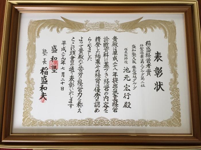 稲盛経営者賞受賞のご報告