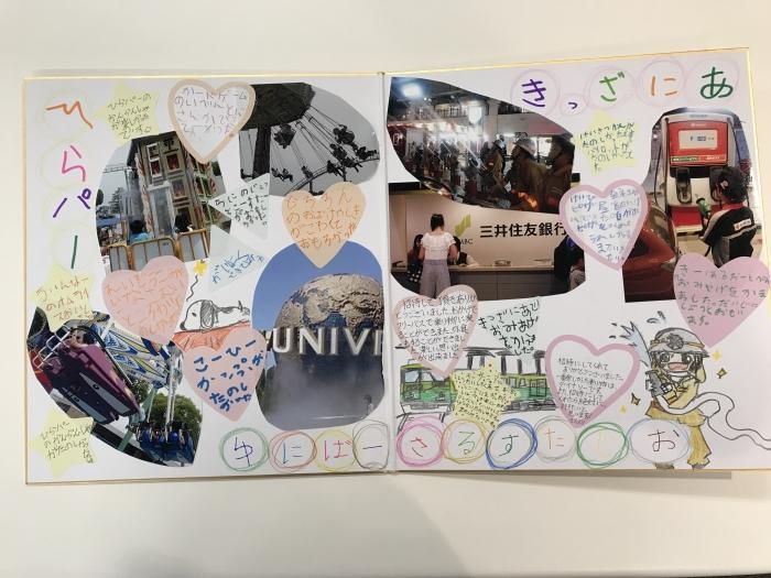 高津学園法然寮の子ども達からお礼状が届きました(^^♪