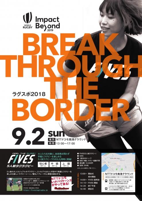 5人制タグラグビー「FIVES(ファイブス)」開催!