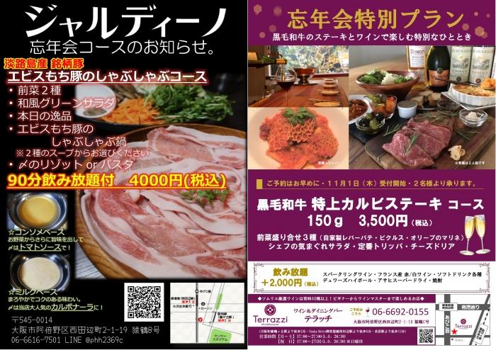 【飲食事業部】忘年会コース料理のご案内