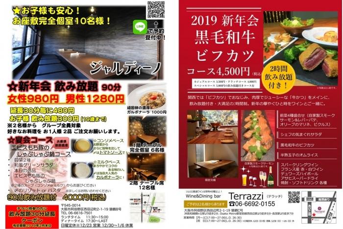 【飲食事業部】新年会コース料理のご案内